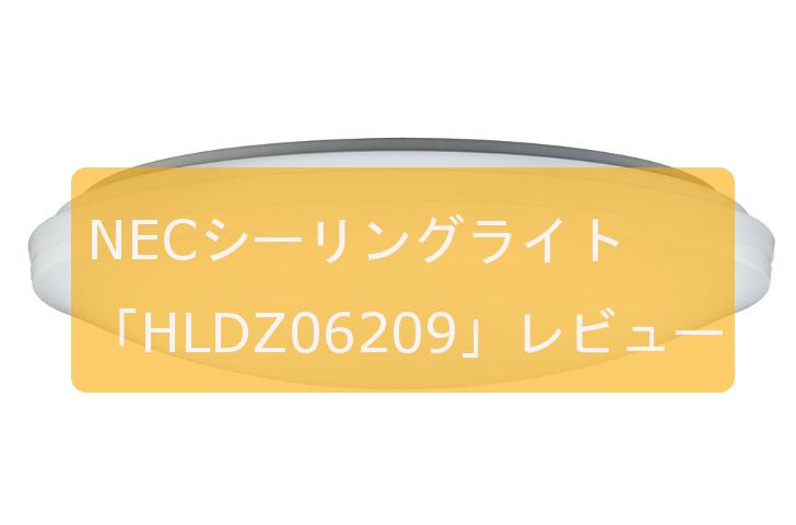 NECシーリングライト(HLDZB0869)レビュー