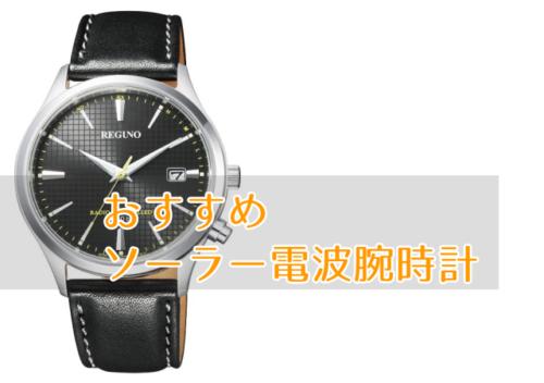 ソーラー電波腕時計