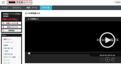高宮まりのグラビア動画をDMM見放題chライトで見る