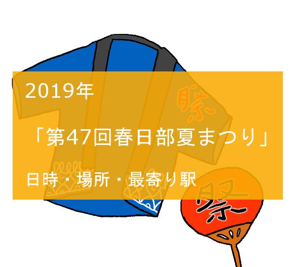 2019年第47回春日部夏まつり