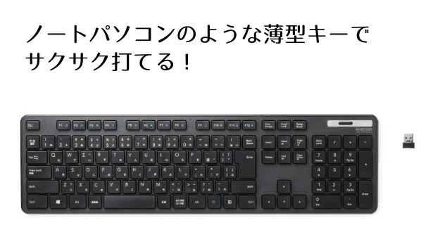 ノートパソコンのキーボードが好きな人へ「エレコム キーボード ワイヤレス薄型