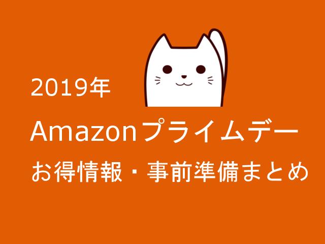 2019-amazon-prime-day-guide