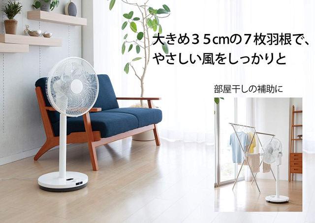 コイズミ 扇風機 DCモーター リモコン付き 風量24段階 温度センサー タイマー付き ホワイト KLF-3591/W