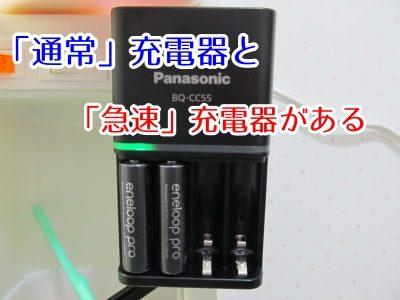 エネループの充電器には2種類ある