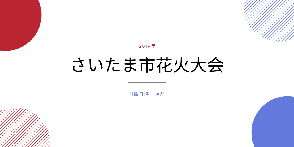 さいたま市花火大会大和田・岩槻・浦和