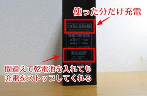 エネループは使った分だけ充電し、間違って乾電池を入れても充電をストップしてくれる
