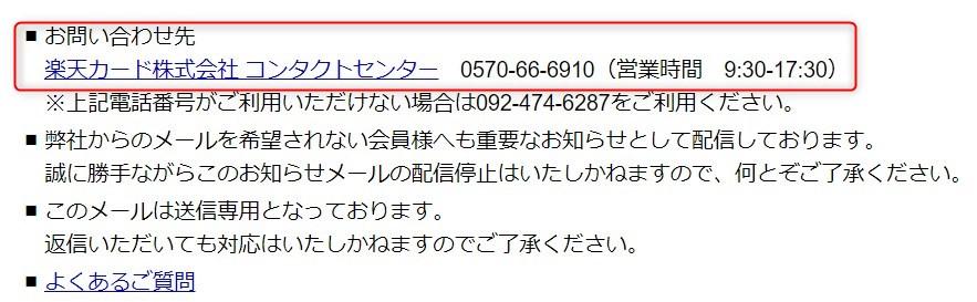 楽天カード株式会社コンタクトセンター