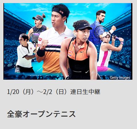 WOWOWテニス全豪オープン2020