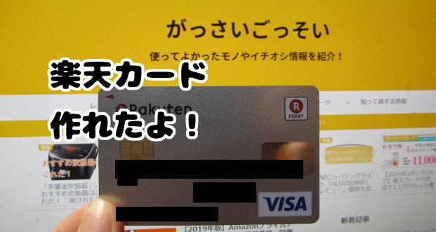 【免許証がない】楽天カードを佐川急便の本人確認で受け取れない時の対処法【佐川から郵便局へ】