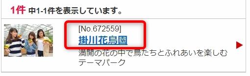 掛川花鳥園のクーポンを入手する