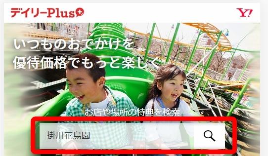 掛川花鳥園で検索する