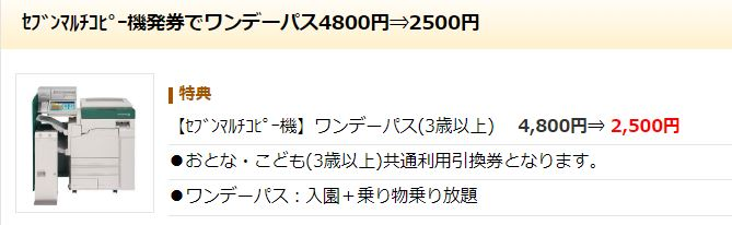 東武動物公園のワンデーパスが2300円割引