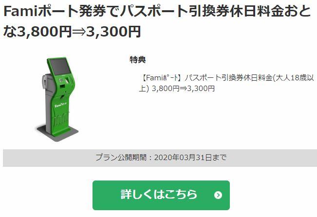 Famiポート発券