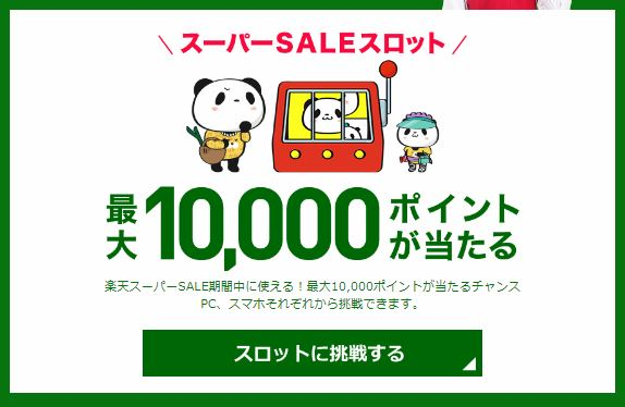 10000ポイントプレゼント