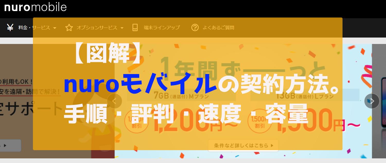 【図解】nuroモバイルの契約方法。手順・評判・速度・容量【格安SIM】