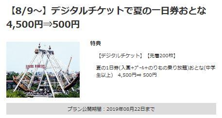 20190809夏の1日券