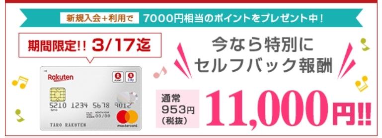 楽天カード11000円