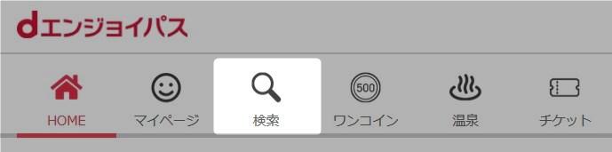 検索をクリック