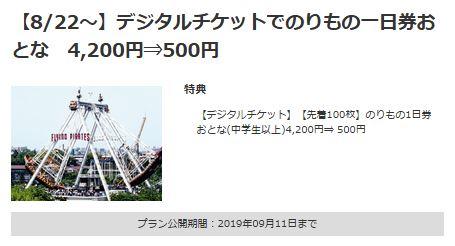 としまえんののりもの1日券が500円