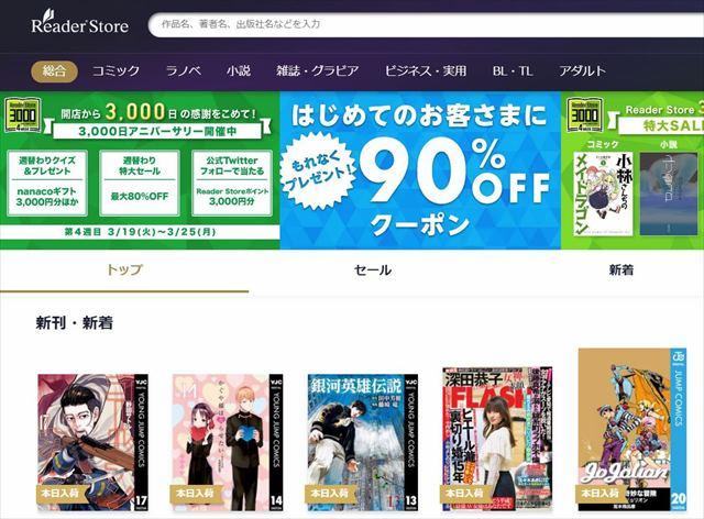 Reader Store