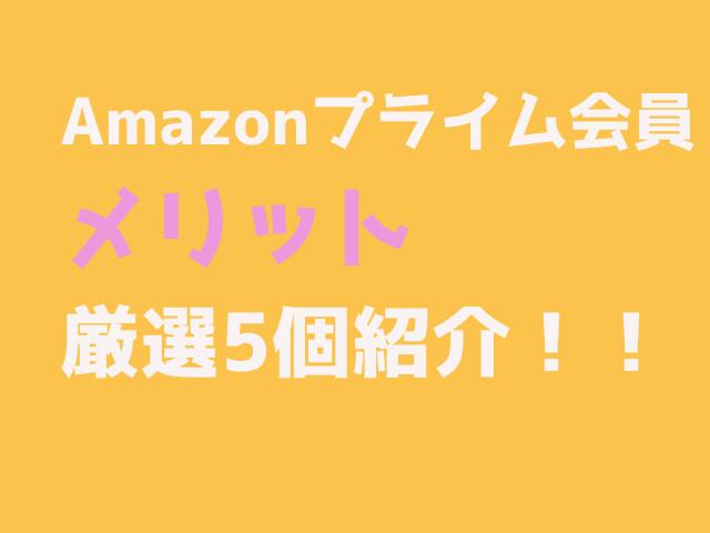 Amazonプライム会員メリット厳選5個紹介