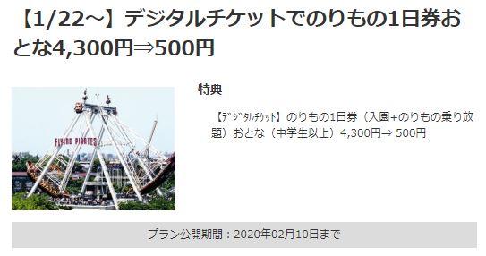 のりもの1日券が500円です