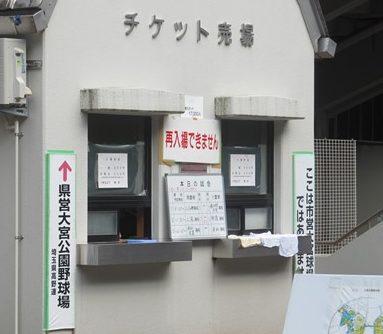 高校野球 埼玉大会の観戦料金