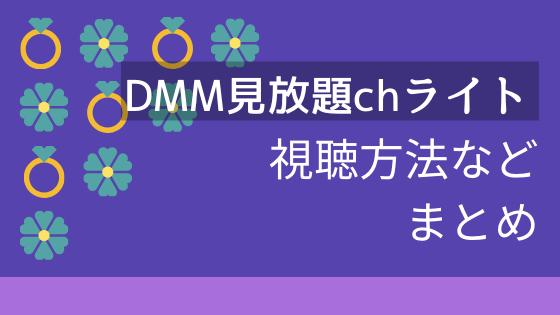 【DMM見放題chライト】入会方法|パソコン、スマホの視聴方法も解説