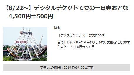 としまえんの夏の1日券が500円