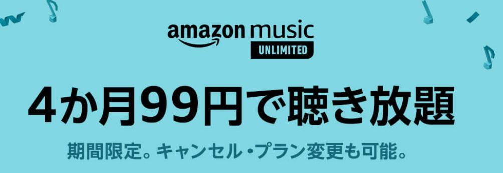 Amazon Music Unlimitedが4ヶ月99円で聴き放題