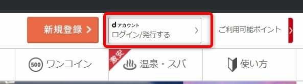 『ログイン/発行する』をクリック