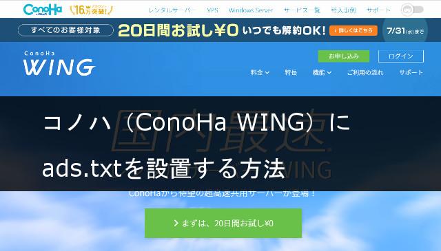 コノハ(ConoHa WING)にads.txtを設置する方法