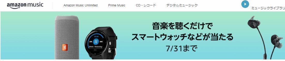 Amazon Music UnlimitedまたはPrime Musicで音楽を聴いてスマートウォッチやスピーカーなどが当たる