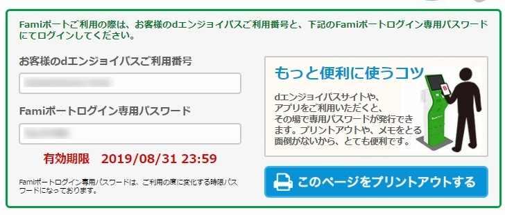 Famiポート発券に必要な番号が発行される