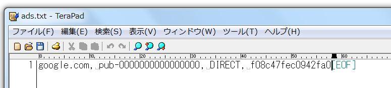 テキストエディタにads.txtと名前を付けて保存