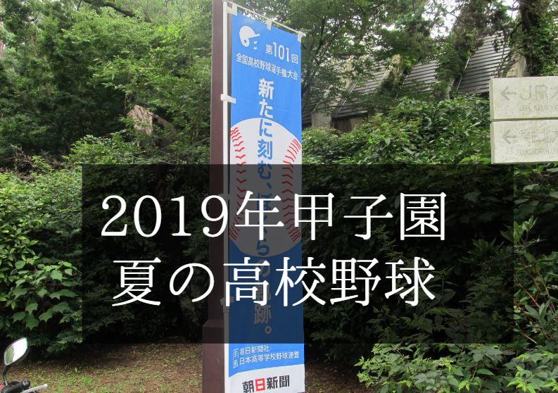 2019甲子園【夏の高校野球】日程・組み合わせ・試合経過・結果【決定版】