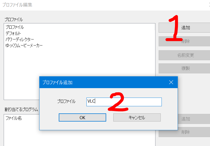 ②『追加』をクリックして出てきた画面にVLCと入力してOKをクリック