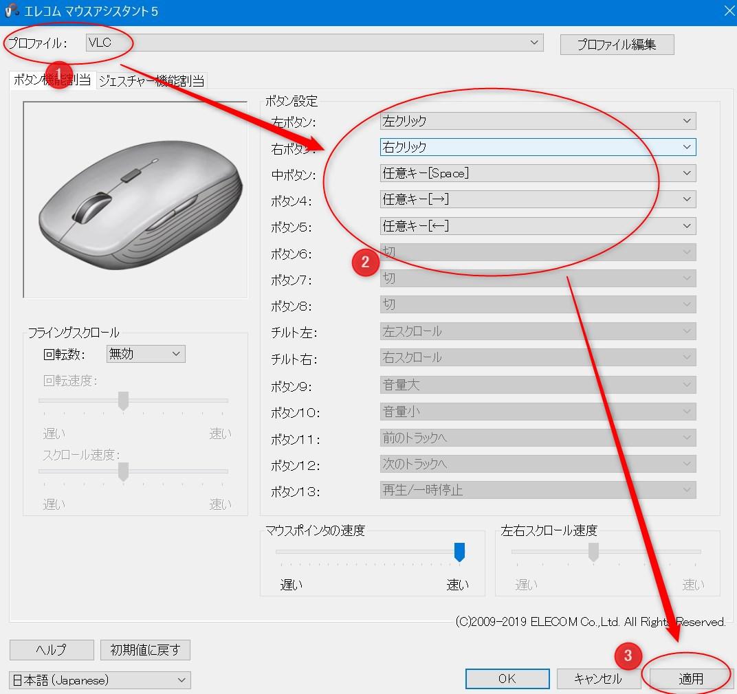 VLCのショートカットキーを設定