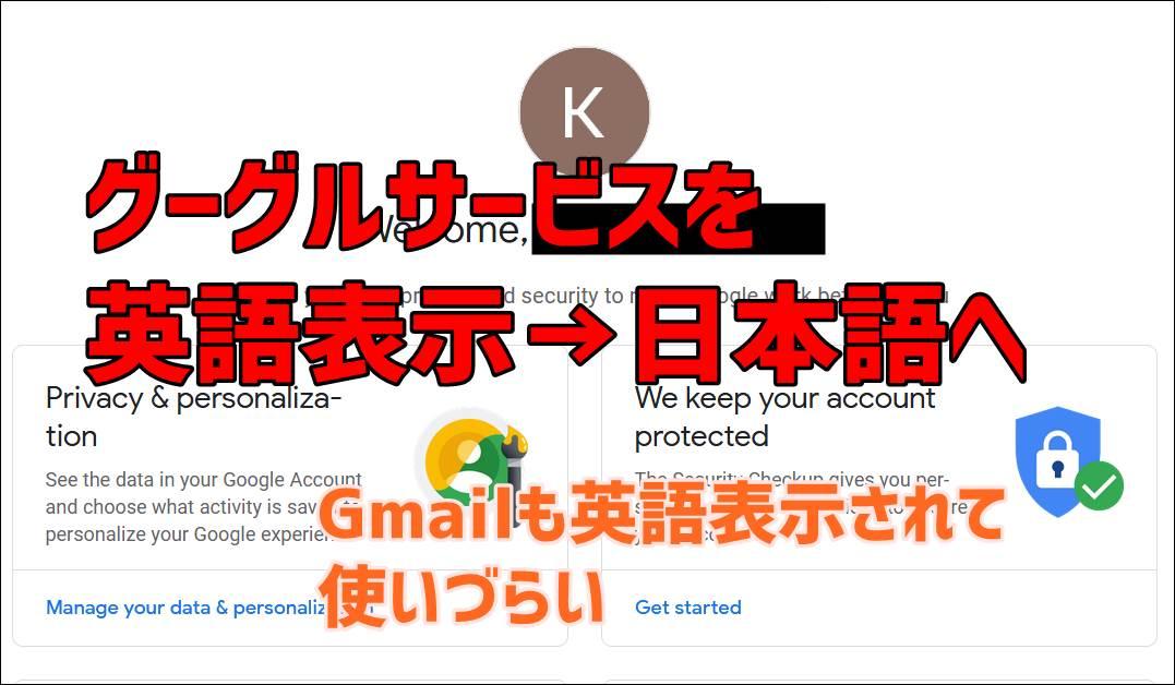 【英語→日本語】Firefoxでグーグルサービスが英語表示される。日本語にする方法【Google account】
