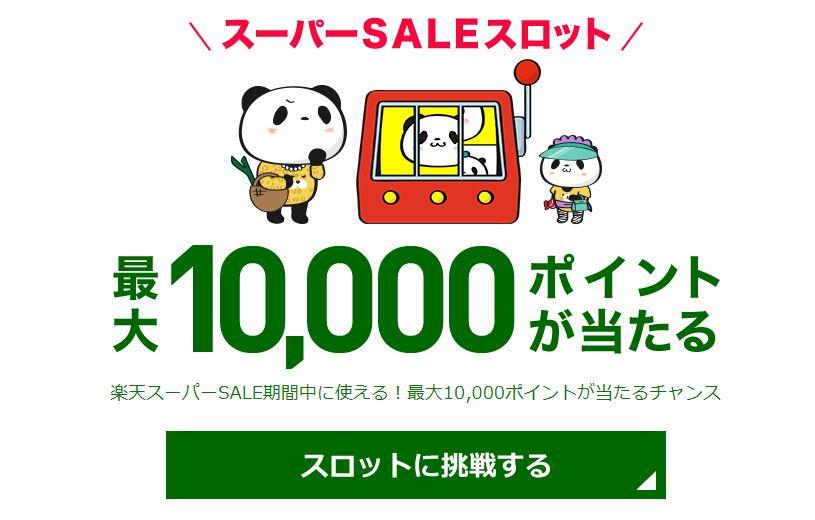 10000ポイントが当たる.JPG