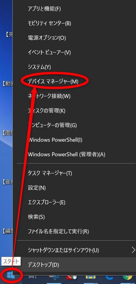 右クリック→デバイスマネージャー