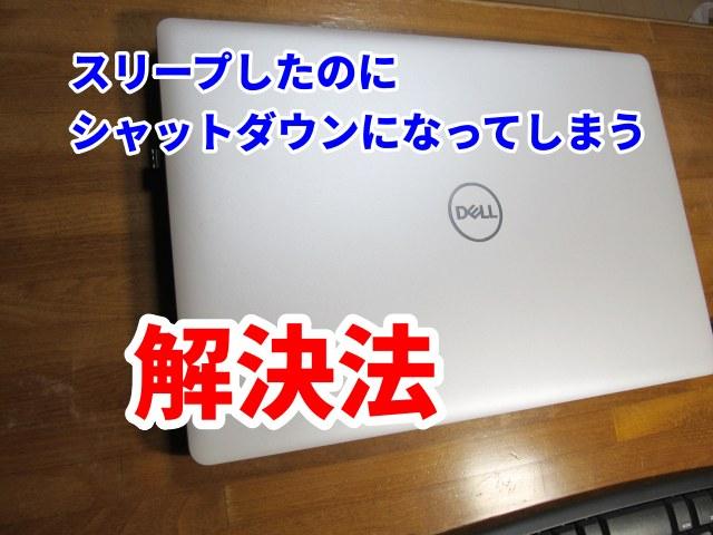 【Dell】スリープしたのにシャットダウンになってしまう時の解決法【inspiron】