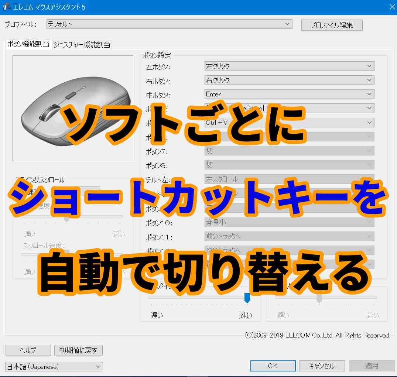 【マウスアシスタント】設定を自動でソフトごとに切り替える方法【エレコム】
