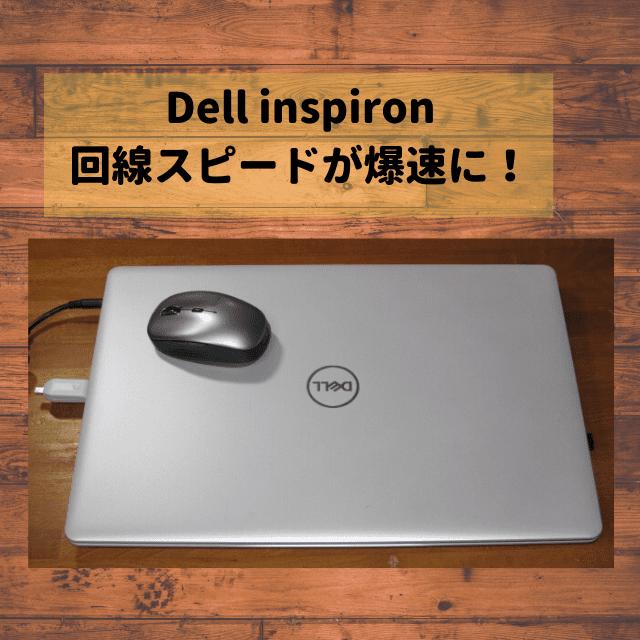 【回線速度が遅い】Dellのinspironのネットスピードが感動するぐらい早くなった