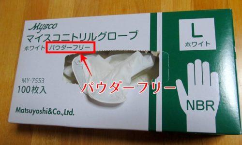 ニトリルゴム手袋のパウダーについて
