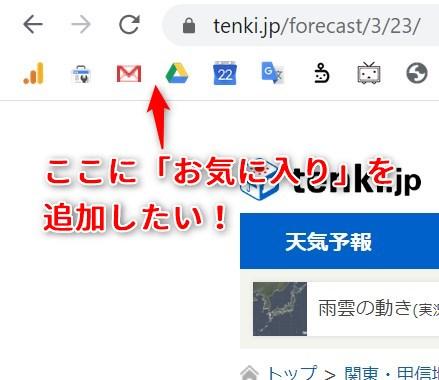 【クローム】一発で「お気に入り」をブックマークバーの指定の位置に登録する方法【Google Chrome】