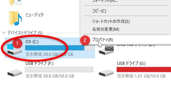 Cドライブを右クリック → [プロパティ]