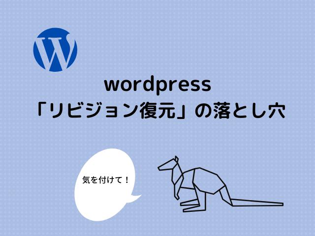 WordPress の「リビジョン復元」に隠された重大な落とし穴
