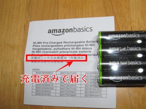 Amazonベーシックの充電池は充電されて届く
