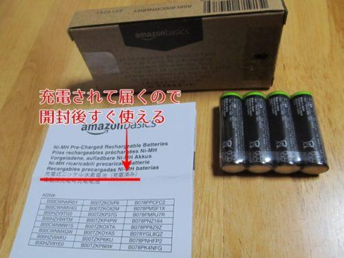 Amazonベーシックの充電池は「充電済み」で届きます。